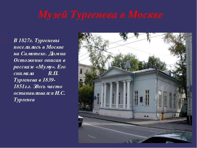 Музей Тургенева в Москве В 1827г. Тургеневы поселились в Москве на Самотеке....