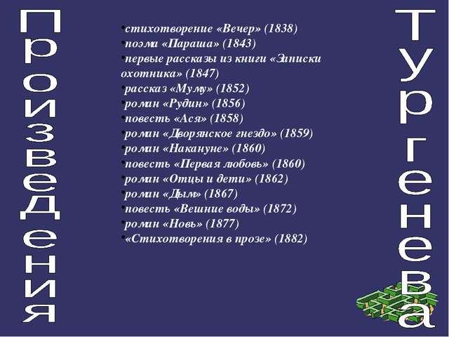 стихотворение «Вечер» (1838) поэма «Параша» (1843) первые рассказы из книги «...