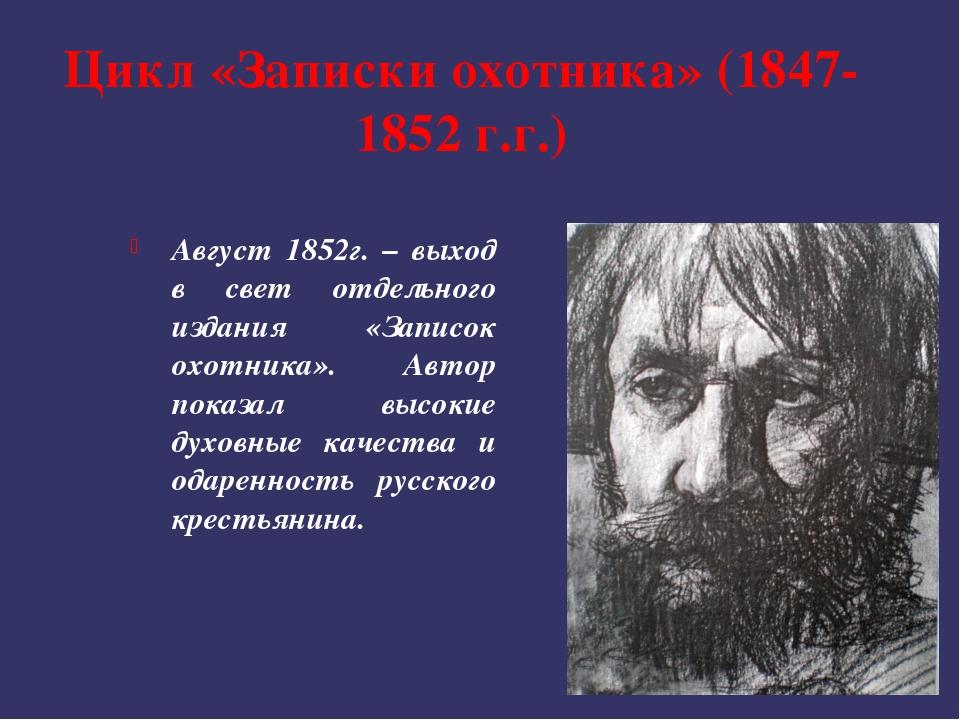 Цикл «Записки охотника» (1847-1852 г.г.) Август 1852г. – выход в свет отдельн...
