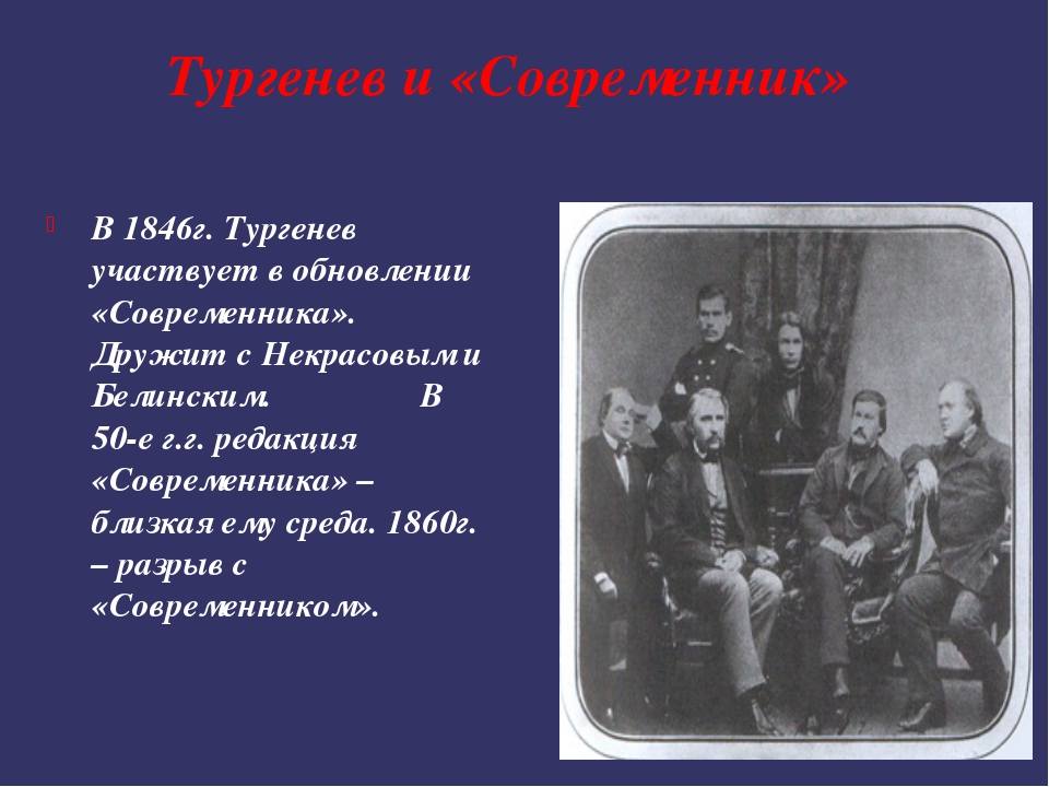 Тургенев и «Современник» В 1846г. Тургенев участвует в обновлении «Современни...