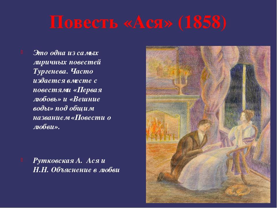 Повесть «Ася» (1858) Это одна из самых лиричных повестей Тургенева. Часто изд...