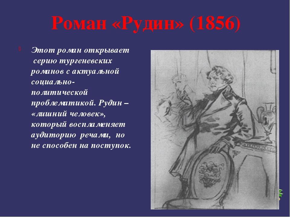 Роман «Рудин» (1856) Этот роман открывает серию тургеневских романов с актуал...