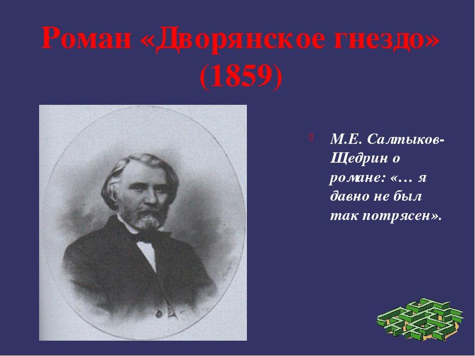 Роман «Дворянское гнездо» (1859) М.Е. Салтыков-Щедрин о романе: «… я давно не...