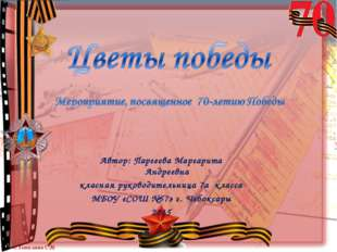 Автор: Паргеева Маргарита Андреевна класная руководительница 7а класса МБОУ «