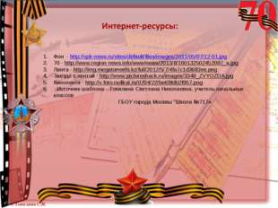 Фон - http://vpk-news.ru/sites/default/files/images/2011/05/07/12-01.jpg 70 -