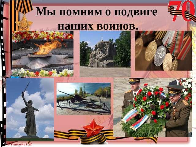 Мы помним о подвиге наших воинов. © Топилина С.Н.