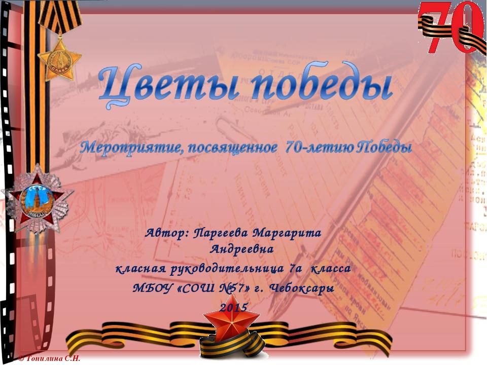 Автор: Паргеева Маргарита Андреевна класная руководительница 7а класса МБОУ «...