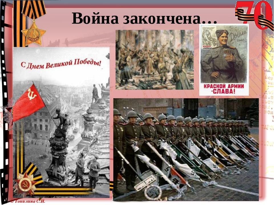 Война закончена… © Топилина С.Н.