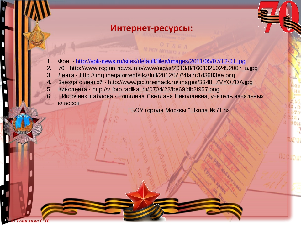 Фон - http://vpk-news.ru/sites/default/files/images/2011/05/07/12-01.jpg 70 -...
