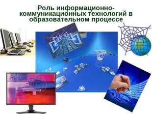 Роль информационно-коммуникационных технологий в образовательном процессе