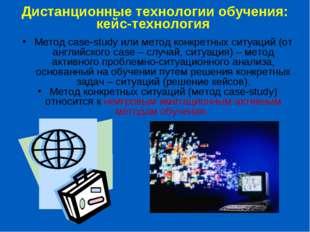 Дистанционные технологии обучения: кейс-технология Метод case-study или метод