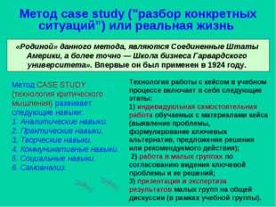 """Метод case study (""""разбор конкретных ситуаций"""") или реальная жизнь «Родиной»"""