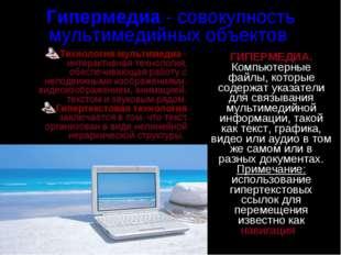 Гипермедиа - совокупность мультимедийных объектов Технология мультимедиа - ин