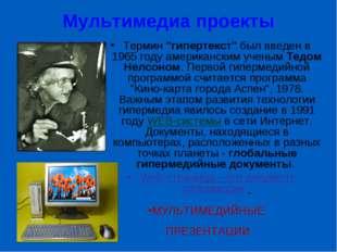 """Мультимедиа проекты Термин """"гипертекст"""" был введен в 1965 году американским у"""