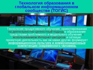 Технология образования в глобальном информационном сообществе (ТОГИС) Техноло