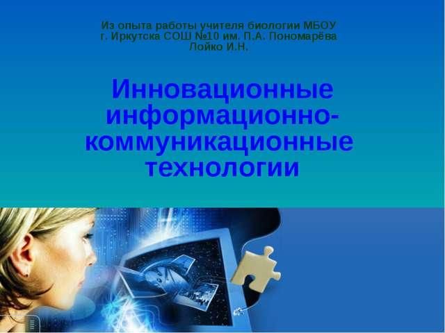 Инновационные информационно-коммуникационные технологии Из опыта работы учите...