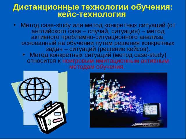 Дистанционные технологии обучения: кейс-технология Метод case-study или метод...