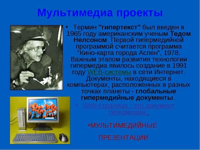 """Мультимедиа проекты Термин """"гипертекст"""" был введен в 1965 году американским у..."""