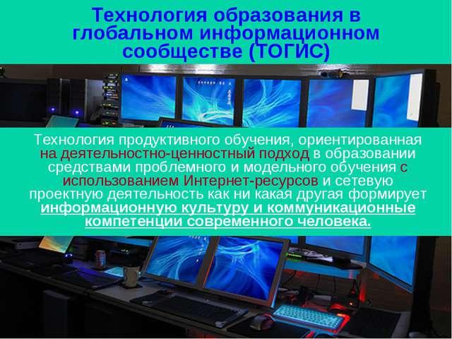 Технология образования в глобальном информационном сообществе (ТОГИС) Техноло...