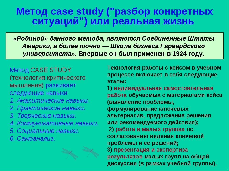 """Метод case study (""""разбор конкретных ситуаций"""") или реальная жизнь «Родиной»..."""