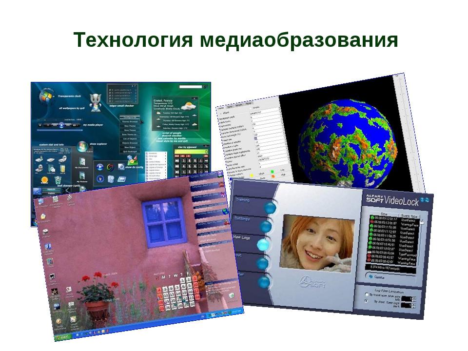 Технология медиаобразования