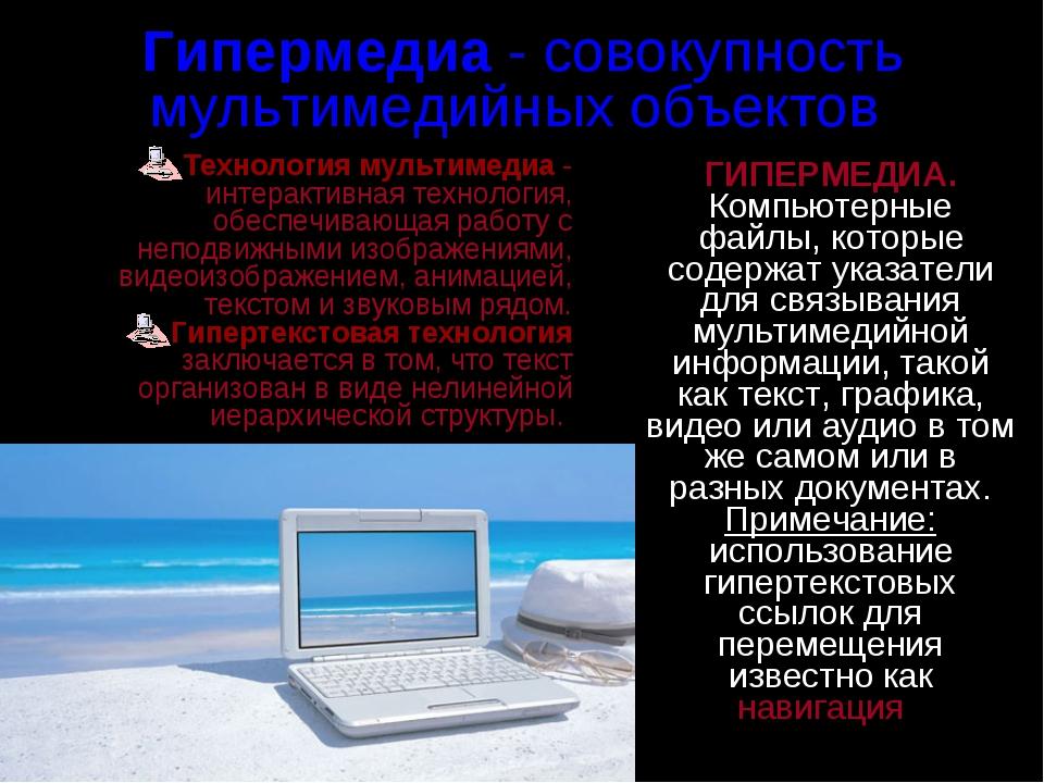 Гипермедиа - совокупность мультимедийных объектов Технология мультимедиа - ин...
