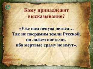 Князю Святославу