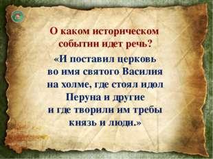 О крещении киевлян