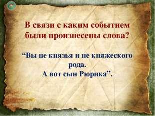 В связи с завоеванием Киева князем Олегом