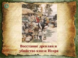 Какому событию посвящены строки Пушкина? «Когда ко граду Константина С тобой