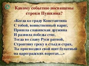 Походу князя Олега на Византию в 907 году