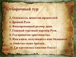 5. Основатель династии правителей в Древней Руси. 6. Фиксированный размер дан