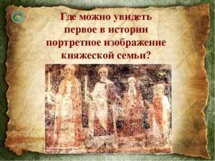 В Киеве в Софийском соборе: портрет семьи Ярослава Мудрого - княгини Ирины с
