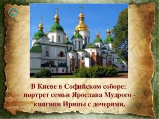 «Откуда есть пошла Земля Русская»… так начинается знаменитый исторический тру
