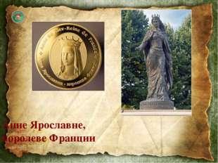 В сказке «О царе Салтане» А.С.Пушкина есть фраза: «Ой вы, гости-господа, Долг