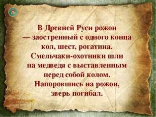 Древние славяне приветствовали друг друга: «Ой ты, гой еси...». Чего желали о