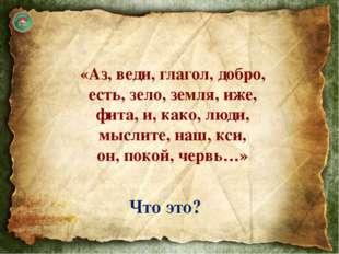 Это славянские буквы и цифры