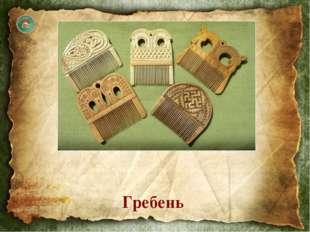 Какая часть тела называется так же, как раньше на Руси большой кусок сахара?