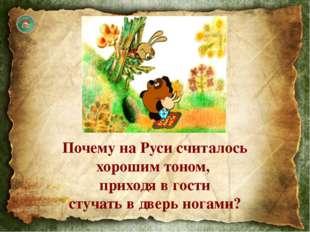 Ногами на Руси стучали в дверь потому, что у хорошего гостя руки были заняты