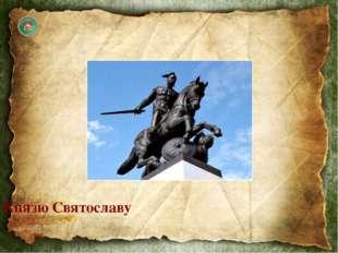 Кому адресованы слова полоцкой княжны Рогнеды? «Не хочу разувать сына рабыни».