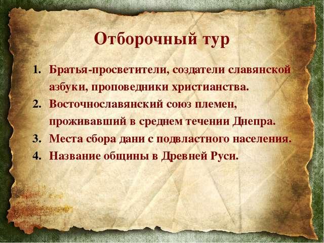 Братья-просветители, создатели славянской азбуки, проповедники христианства....