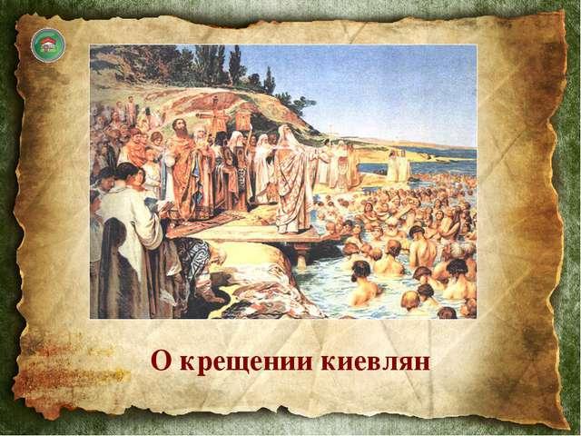 """В связи с каким событием были произнесены слова? """"Вы не князья и не княжеског..."""