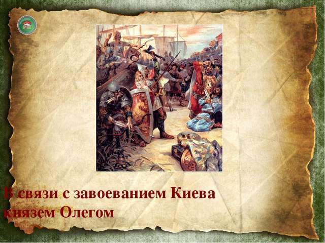 Какое историческое событие связано с высказыванием? «Если повадится волк к ов...