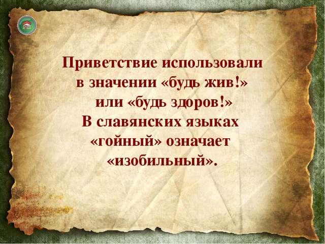 «Аз, веди, глагол, добро, есть, зело, земля, иже, фита, и, како, люди, мыслит...