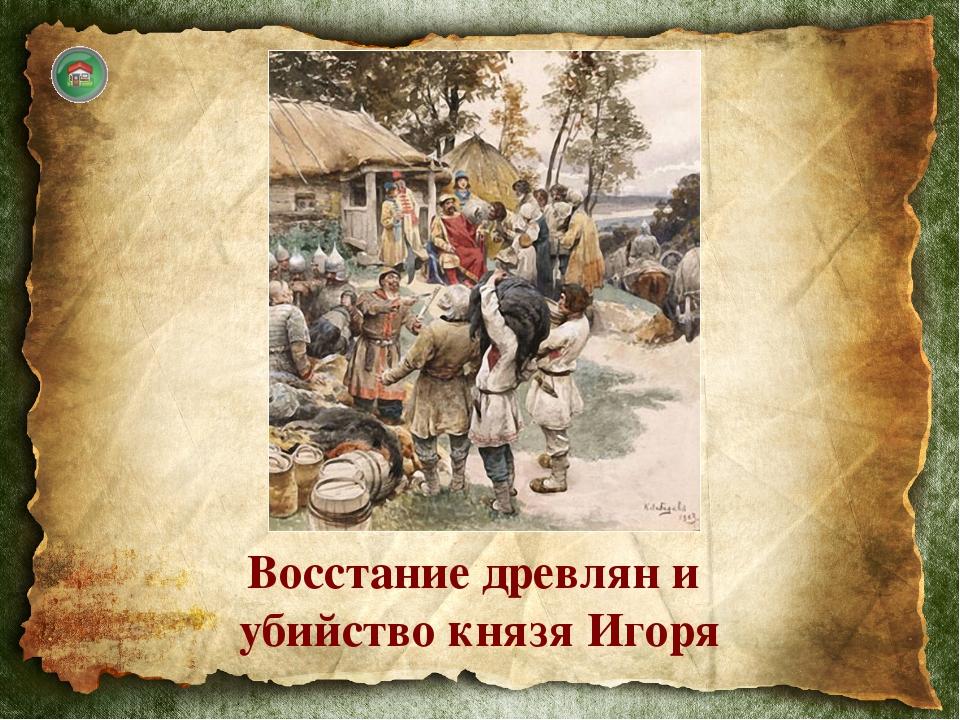 Какому событию посвящены строки Пушкина? «Когда ко граду Константина С тобой...