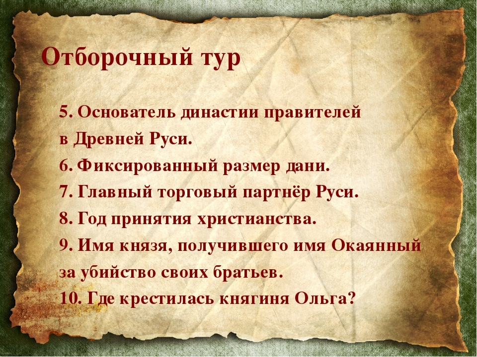5. Основатель династии правителей в Древней Руси. 6. Фиксированный размер дан...