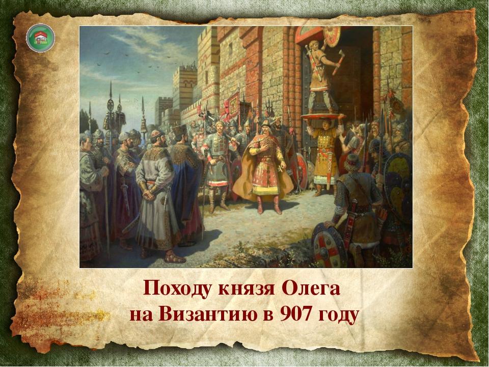« Феофан же встретил их в ладьях с огнем и начали трубами пускать огонь на ла...