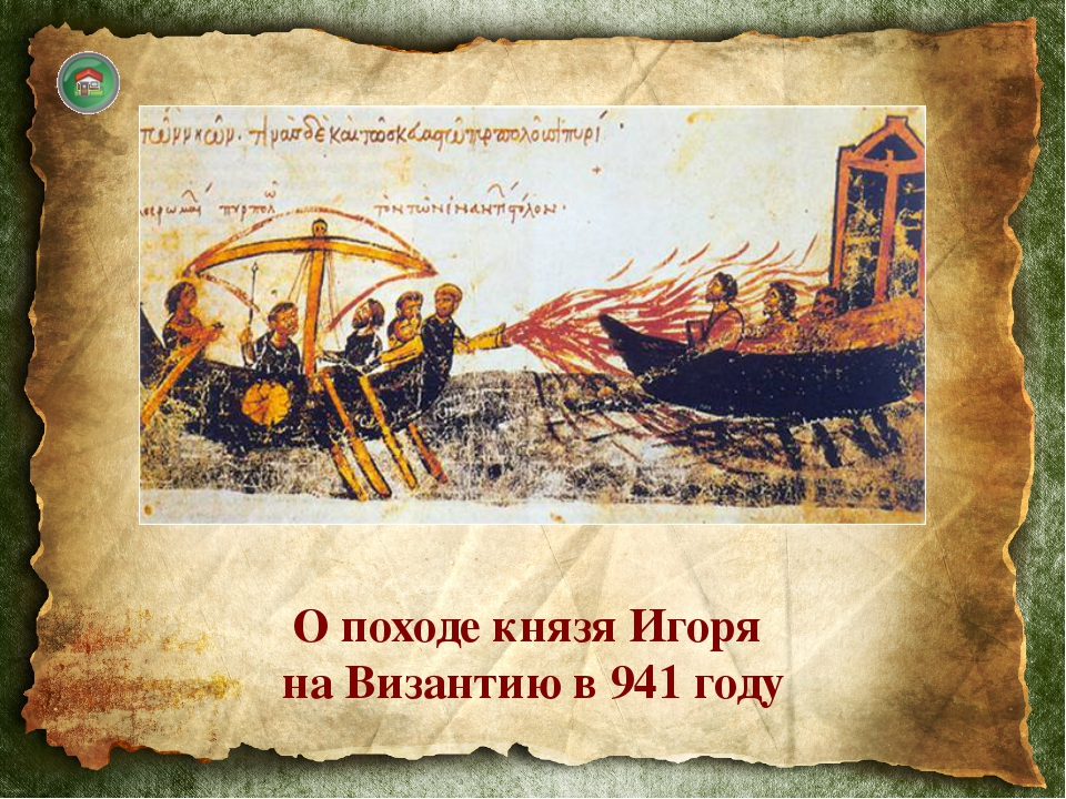 О каком правителе Киевской Руси идет речь? «…Пошёл  на хазар. Услышав же, хаз...