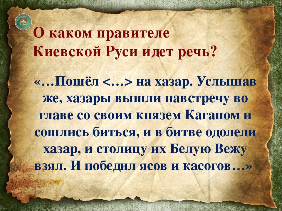 О князе Святославе