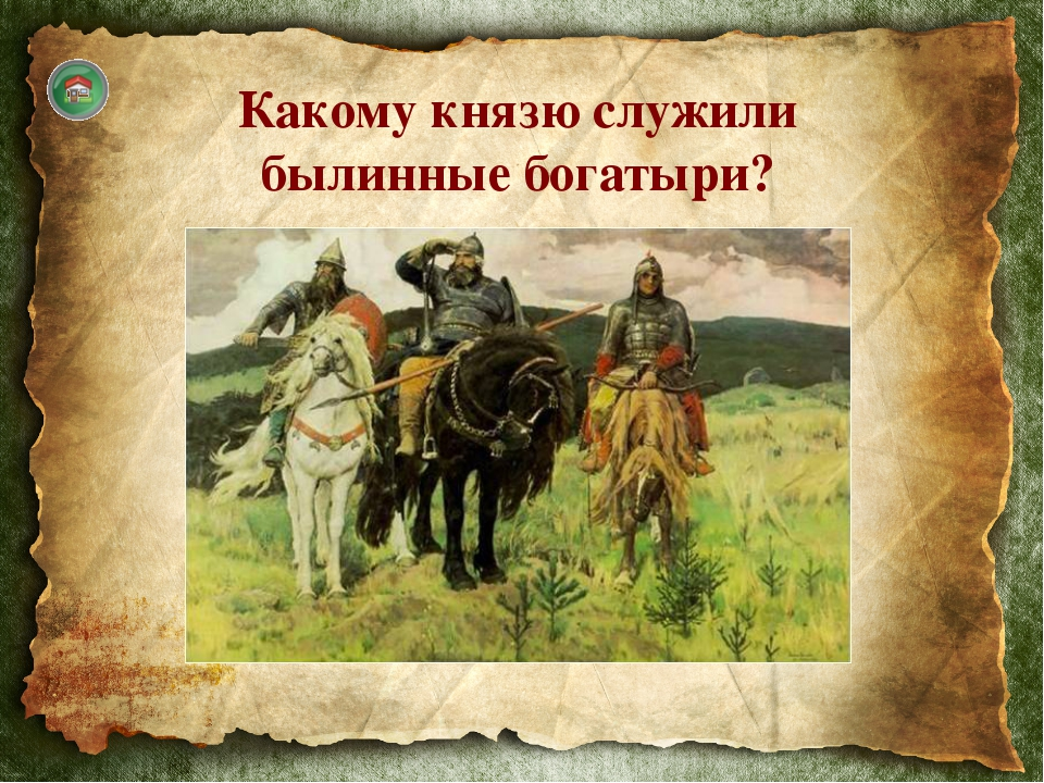 Князю Владимиру Святославичу